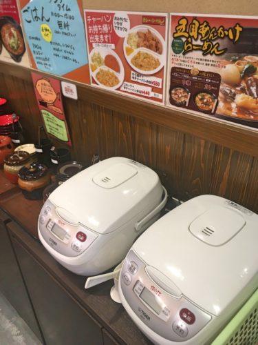 麺屋ここいち ご飯