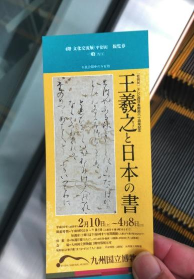 震えた、特別展「王羲之と日本の書」九州国立博物館に行ってきた