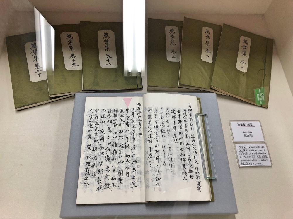 万葉集(写本)梅花の歌三十二首序文