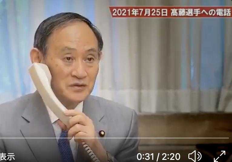 菅義偉、政治利用の電話を高藤選手に